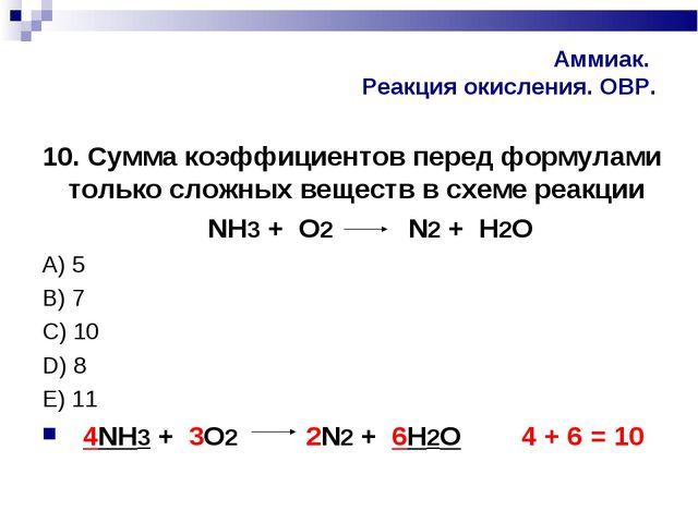 Аммиак. Реакция окисления. ОВР. 10. Сумма коэффициентов перед формулами тольк...