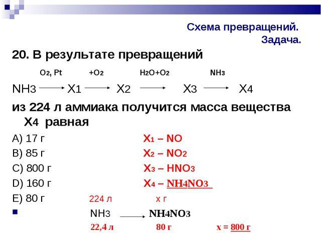Схема превращений. Задача. 20. В результате превращений О2, Рt +О2 Н2О+О2 NН3...