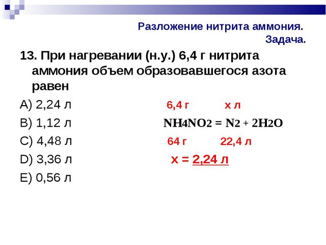 Разложение нитрита аммония. Задача. 13. При нагревании (н.у.) 6,4 г нитрита а...