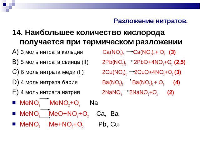 Разложение нитратов. 14. Наибольшее количество кислорода получается при терми...