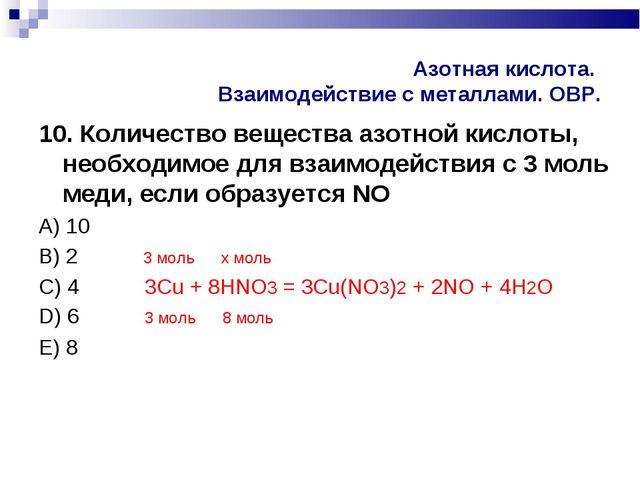 Азотная кислота. Взаимодействие с металлами. ОВР. 10. Количество вещества азо...