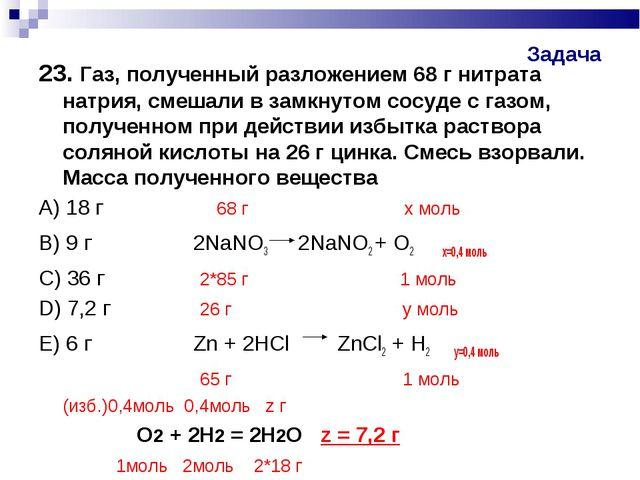 Задача 23. Газ, полученный разложением 68 г нитрата натрия, смешали в замкнут...