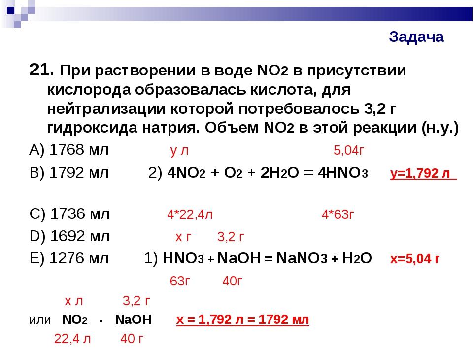 Задача 21. При растворении в воде NO2 в присутствии кислорода образовалась ки...
