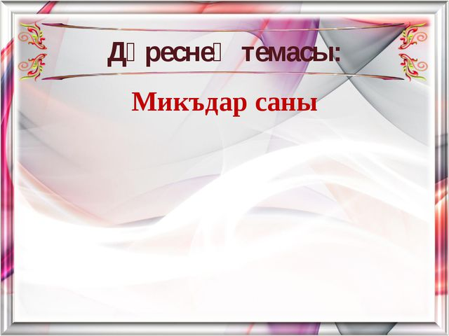 Микъдар саны Дәреснең темасы:
