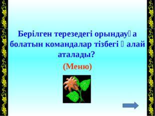 Жүргізуші: Білімнің ұшқырлығын танып сен, Асып, сасып, асқпа, қалыспа сен. У