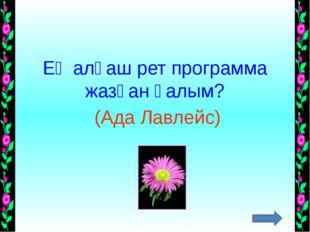 V. Жорға