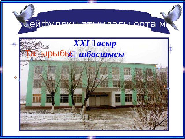 №4 С.Сейфуллин атындағы орта мектеп ХХІ ғасыр көшбасшысы Тақырыбы: