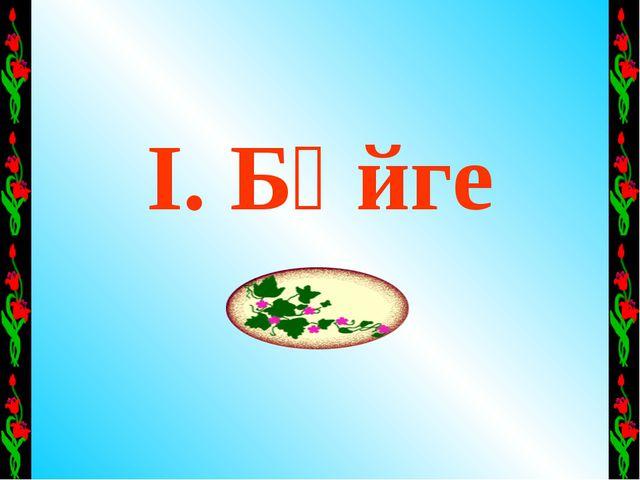 IV. ОРАТОР
