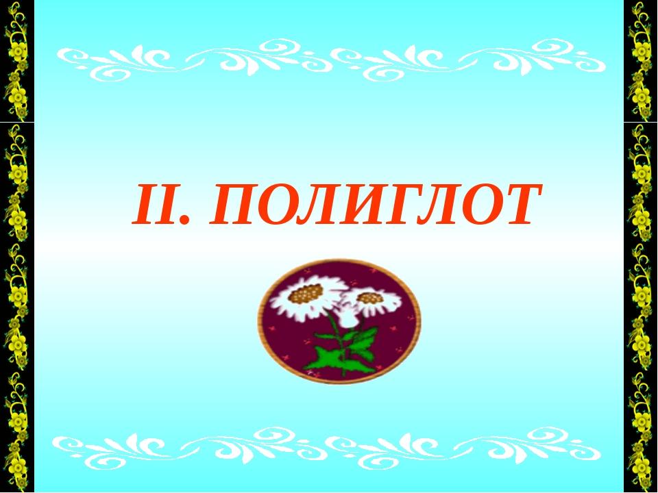 ІІ. ПОЛИГЛОТ