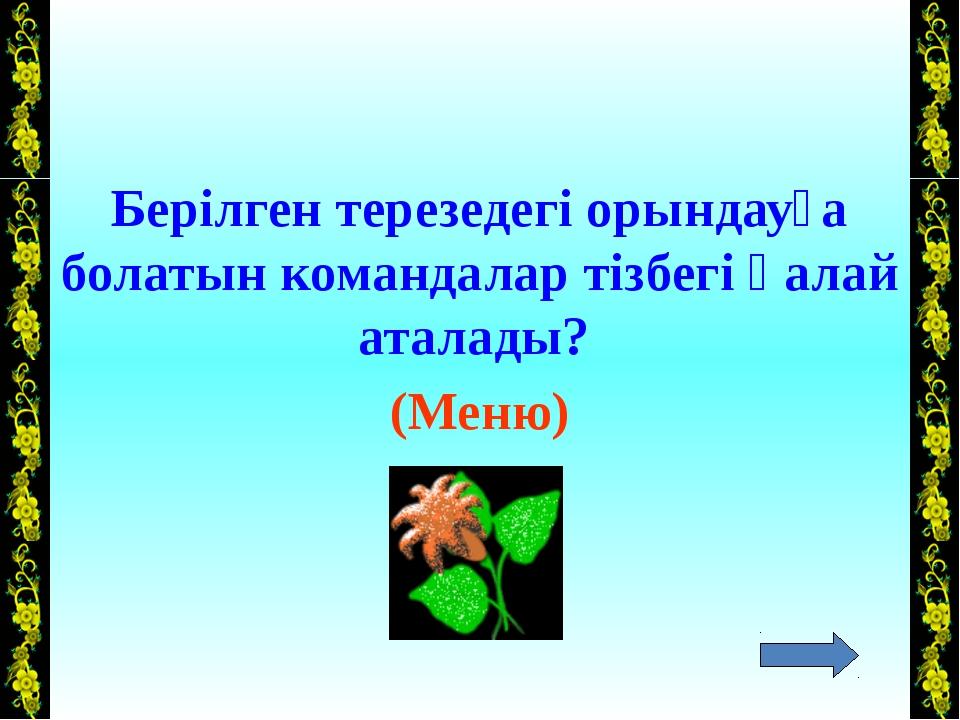 Жүргізуші: Білімнің ұшқырлығын танып сен, Асып, сасып, асқпа, қалыспа сен. У...