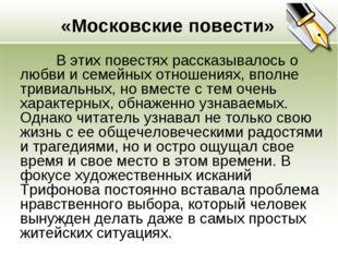 «Московские повести»  В этих повестях рассказывалось о любви и семейных отно