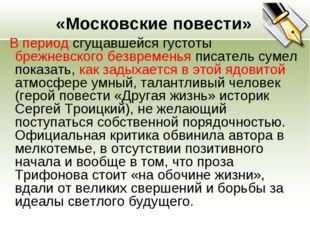 «Московские повести»  В период сгущавшейся густоты брежневского безвременья