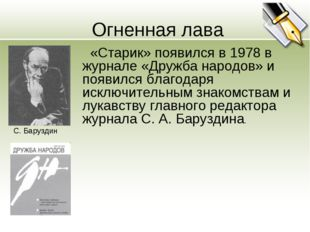 Огненная лава  «Старик» появился в 1978 в журнале «Дружба народов» и появи