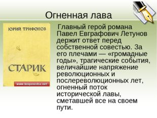 Огненная лава Главный герой романа Павел Евграфович Летунов держит ответ пер
