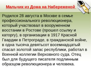 Родился 28 августа в Москве в семье профессионального революционера, который