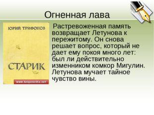 Огненная лава Растревоженная память возвращает Летунова к пережитому. Он сно