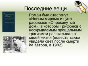 Последние вещи Роман был отвергнут «Новым миром» и цикл рассказов «Опрокин