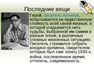 Последние вещи Герой, писатель Антипов, испытывается на нравственную стойкос