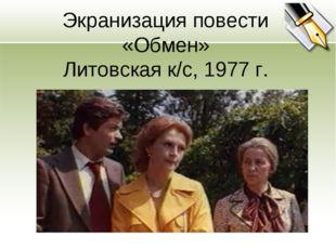 Экранизация повести «Обмен» Литовская к/с, 1977 г.