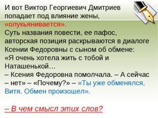 И вот Виктор Георгиевич Дмитриев попадает под влияние жены, «олукьянивается».