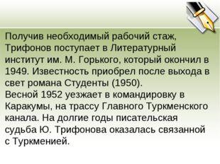 Получив необходимый рабочий стаж, Трифонов поступает в Литературный институт