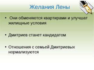 Желания Лены Они обменяются квартирами и улучшат жилищные условия Дмитриев ст