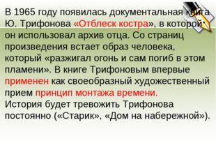 В 1965 году появилась документальная книга Ю. Трифонова «Отблеск костра», в к