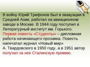 В войну Юрий Трифонов был в эвакуации в Средней Азии, работал на авиационном