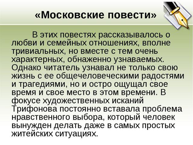 «Московские повести»  В этих повестях рассказывалось о любви и семейных отно...