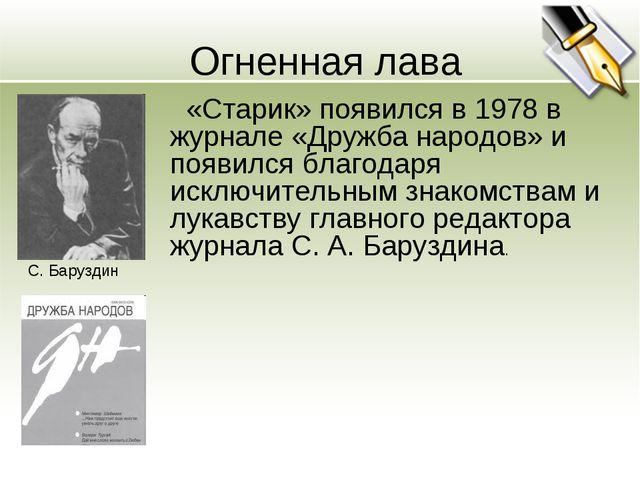 Огненная лава  «Старик» появился в 1978 в журнале «Дружба народов» и появи...