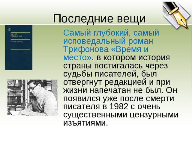 Последние вещи Самый глубокий, самый исповедальный роман Трифонова «Время...