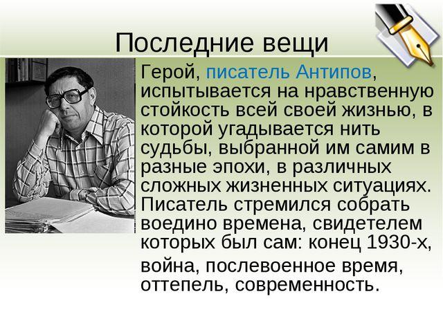 Последние вещи Герой, писатель Антипов, испытывается на нравственную стойкос...