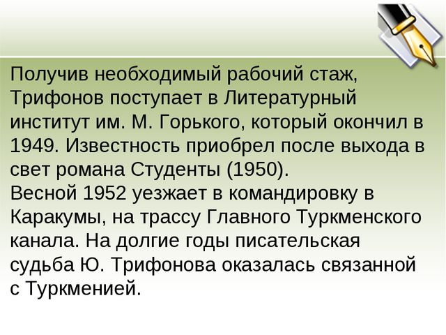 Получив необходимый рабочий стаж, Трифонов поступает в Литературный институт...