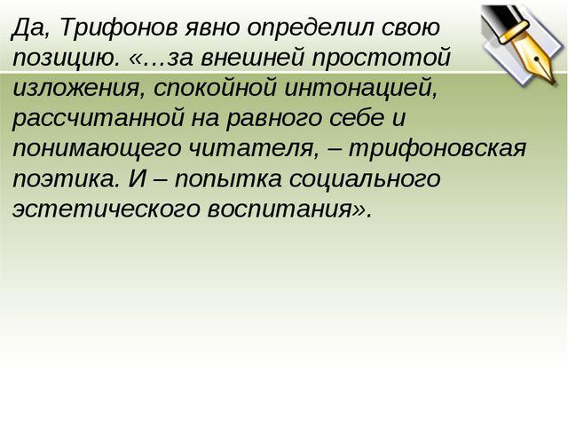 Да, Трифонов явно определил свою позицию. «…за внешней простотой изложения, с...