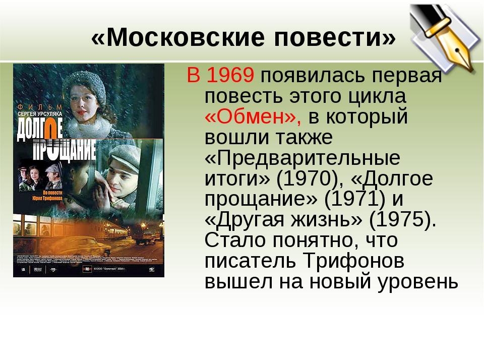 «Московские повести» В 1969 появилась первая повесть этого цикла «Обмен», в...