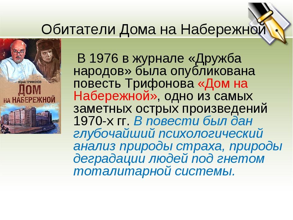 Обитатели Дома на Набережной В 1976 в журнале «Дружба народов» была опубли...