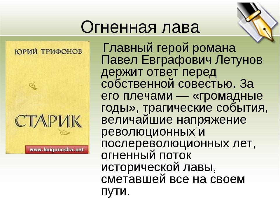 Огненная лава Главный герой романа Павел Евграфович Летунов держит ответ пер...