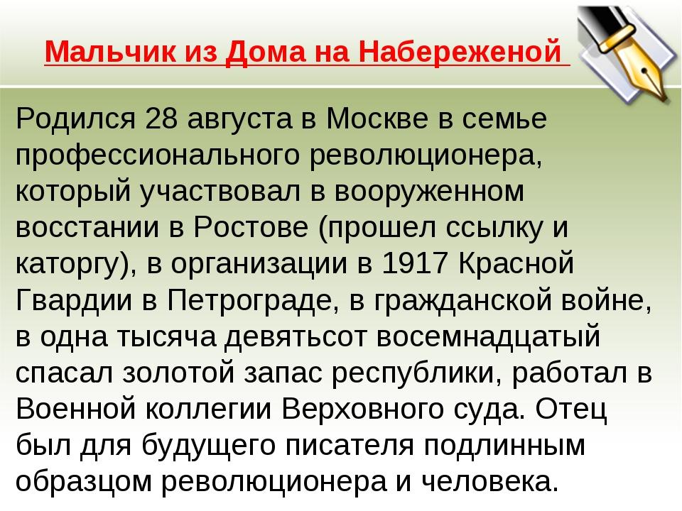 Родился 28 августа в Москве в семье профессионального революционера, который...