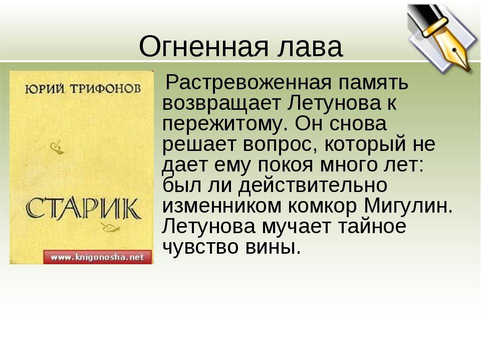 Огненная лава Растревоженная память возвращает Летунова к пережитому. Он сно...