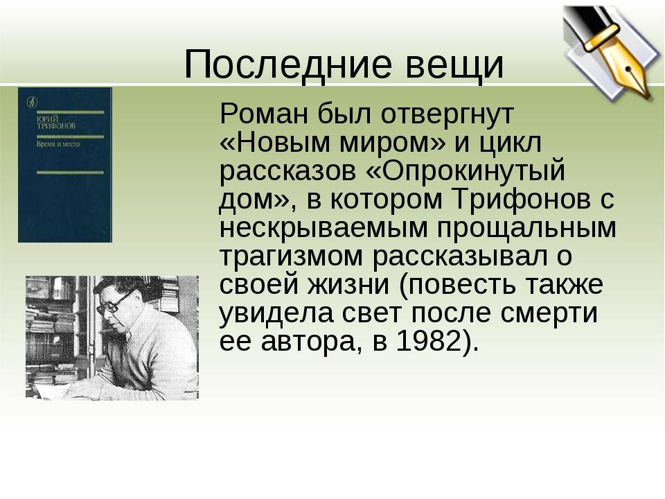 Последние вещи Роман был отвергнут «Новым миром» и цикл рассказов «Опрокин...