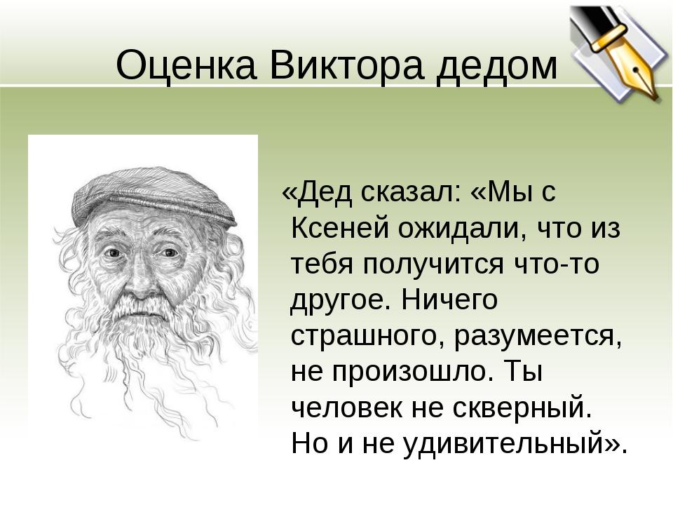 Оценка Виктора дедом «Дед сказал: «Мы с Ксеней ожидали, что из тебя получится...