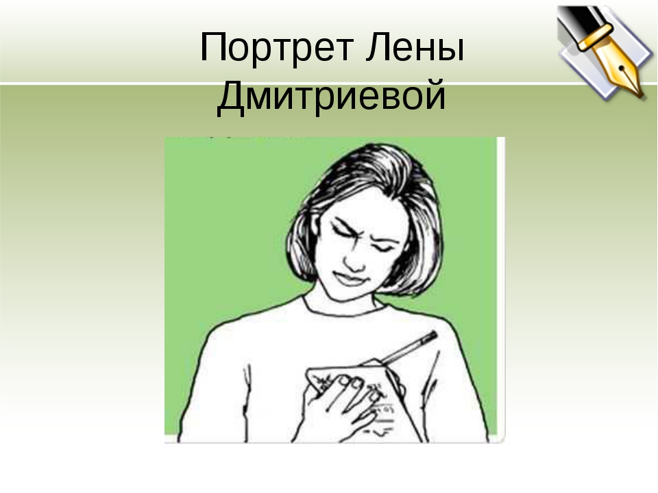 Портрет Лены Дмитриевой