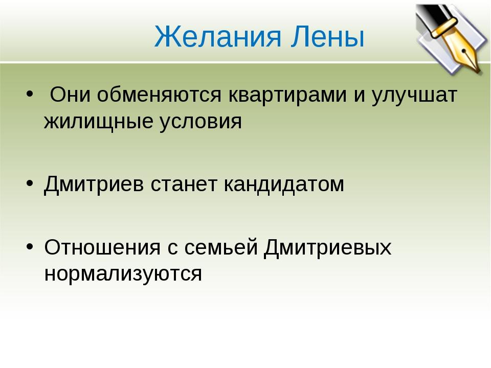 Желания Лены Они обменяются квартирами и улучшат жилищные условия Дмитриев ст...