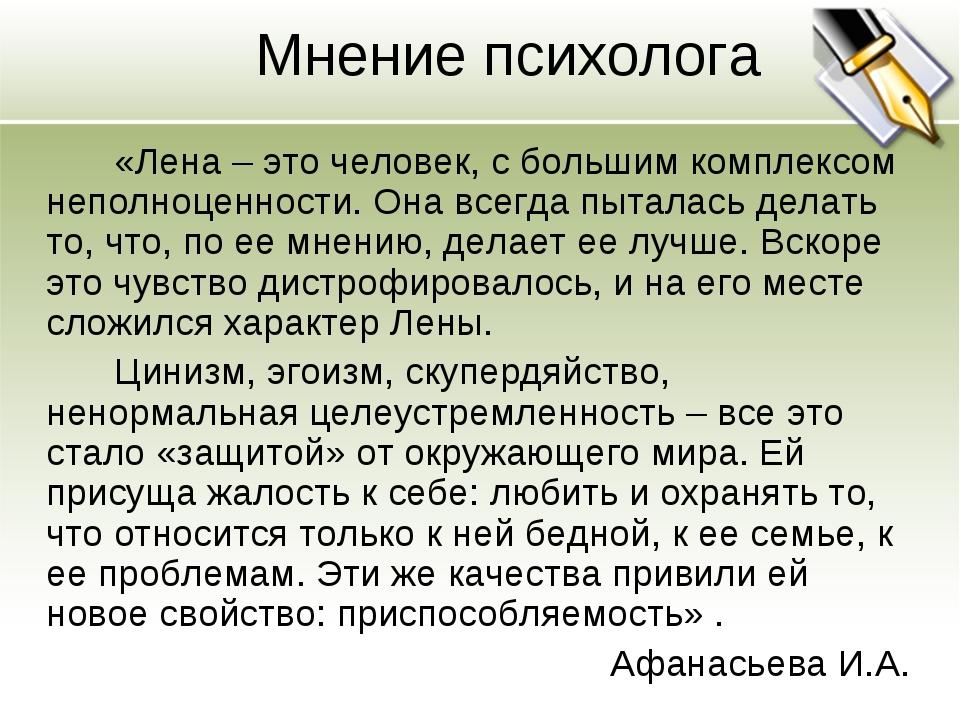 Мнение психолога «Лена – это человек, с большим комплексом неполноценности. О...