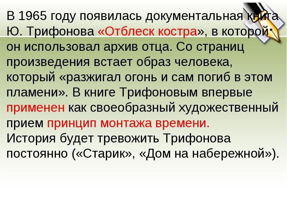 В 1965 году появилась документальная книга Ю. Трифонова «Отблеск костра», в к...