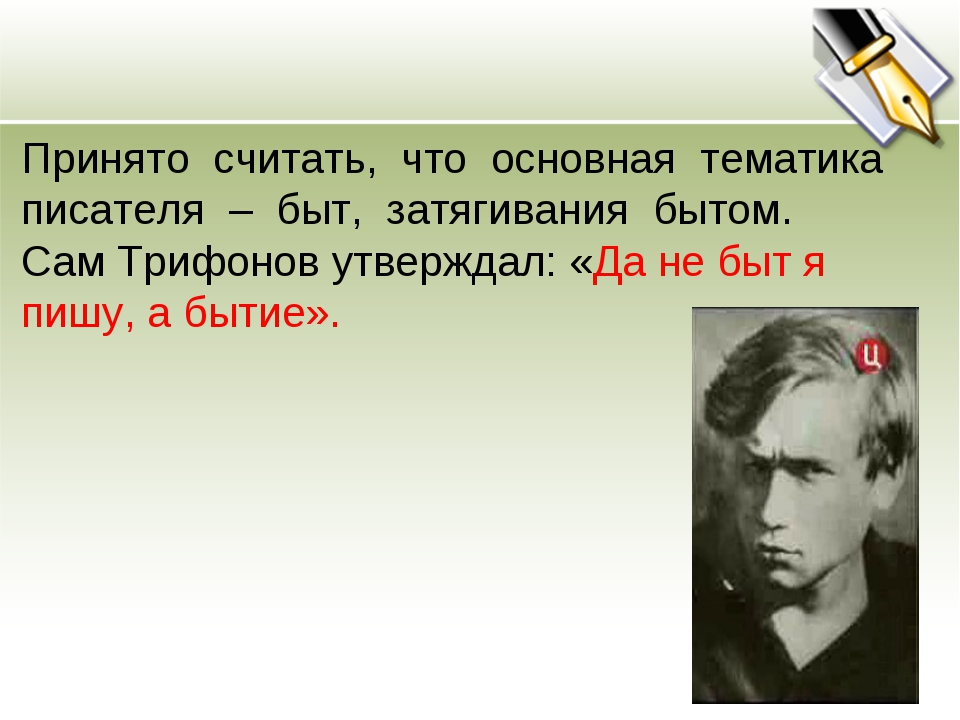 Принято считать, что основная тематика писателя – быт, затягивания б...