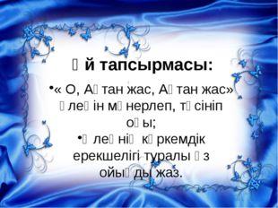 « О, Ақтан жас, Ақтан жас» өлеңін мәнерлеп, түсініп оқы; Өлеңнің көркемдік ер
