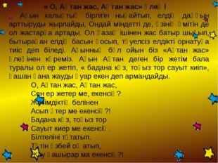 « О, Ақтан жас, Ақтан жас» өлеңі Ақын халықтың бірлігін нығайтып, елдің даң