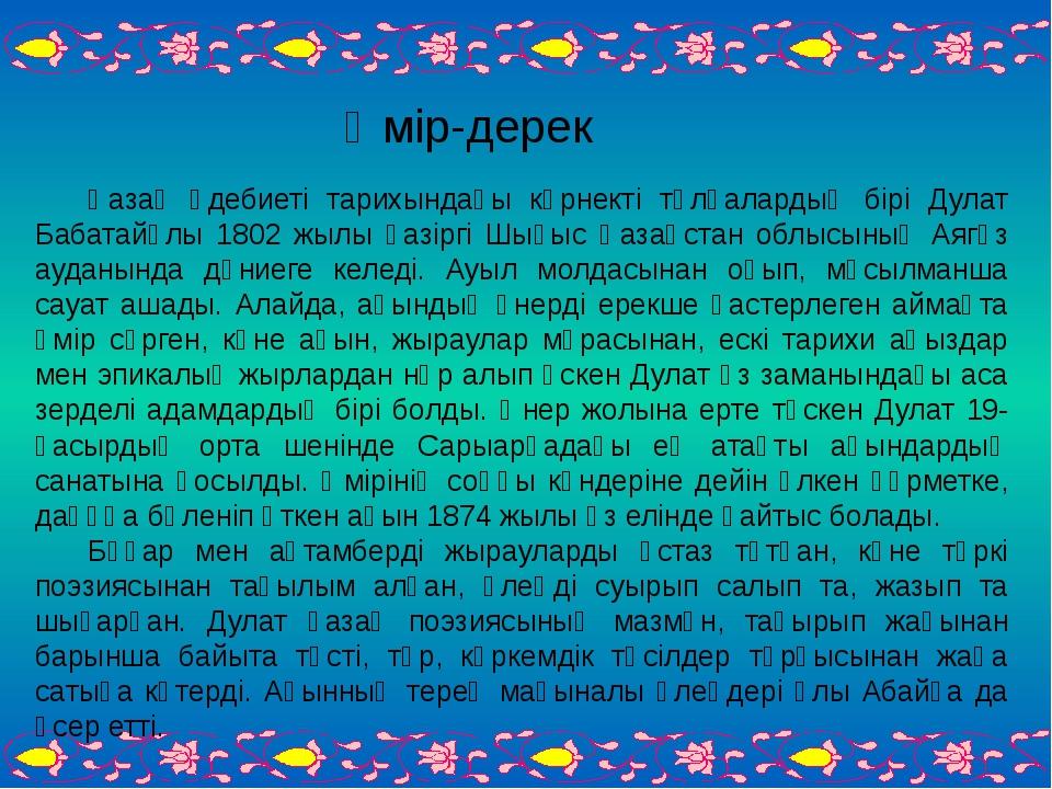 Өмір-дерек Қазақ әдебиеті тарихындағы көрнекті тұлғалардың бірі Дулат Бабат...