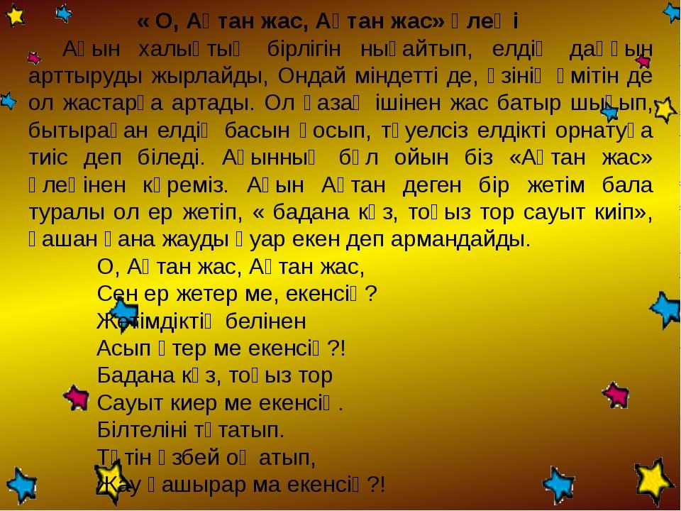 « О, Ақтан жас, Ақтан жас» өлеңі Ақын халықтың бірлігін нығайтып, елдің даң...